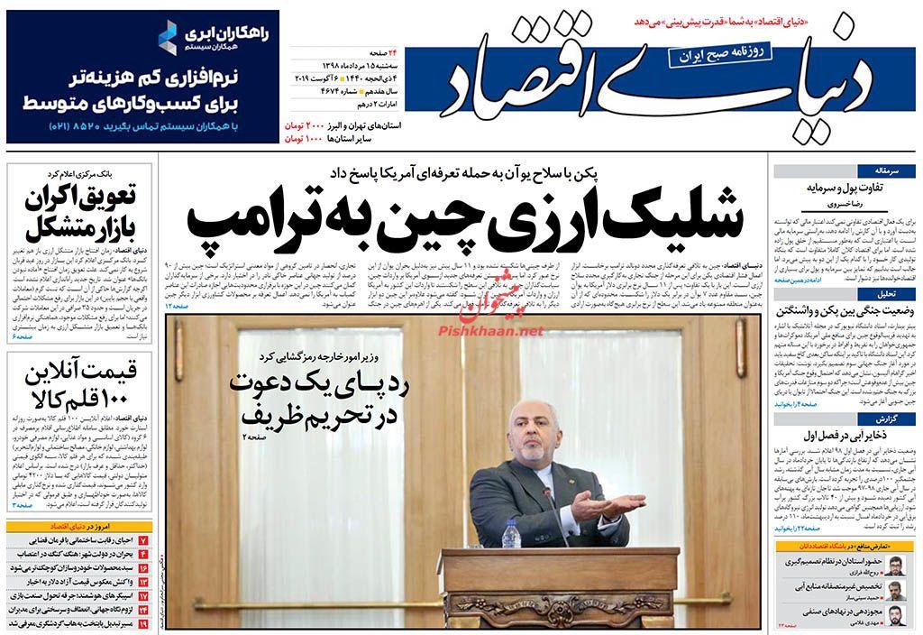 عناوین اخبار روزنامه دنیای اقتصاد در روز سهشنبه ۱۵ مرداد :