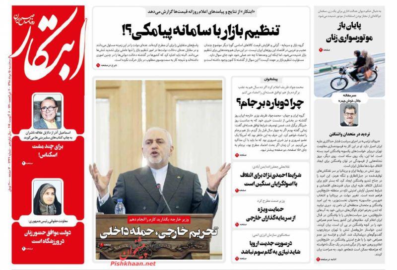 عناوین اخبار روزنامه ابتکار در روز سهشنبه ۱۵ مرداد