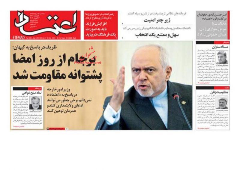 عناوین اخبار روزنامه اعتماد در روز سهشنبه ۱۵ مرداد :