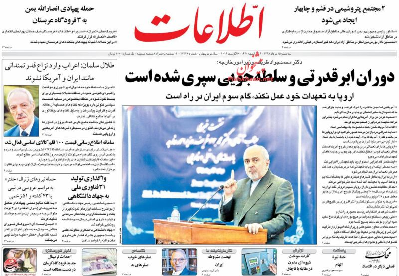 عناوین اخبار روزنامه اطلاعات در روز سهشنبه ۱۵ مرداد