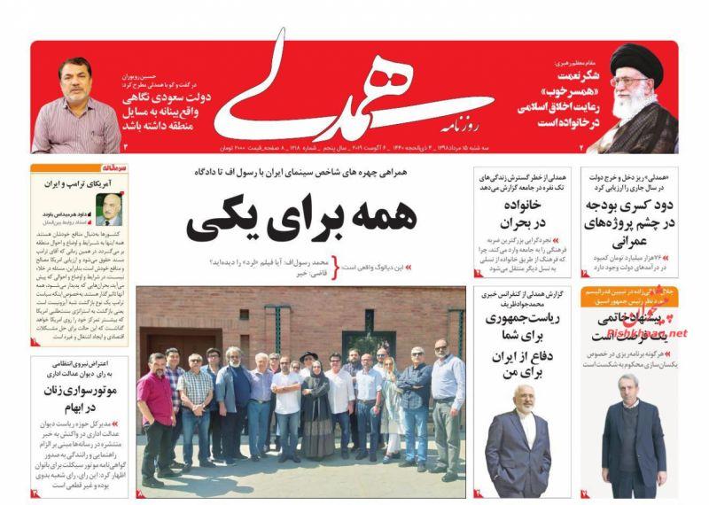 عناوین اخبار روزنامه همدلی در روز سهشنبه ۱۵ مرداد :