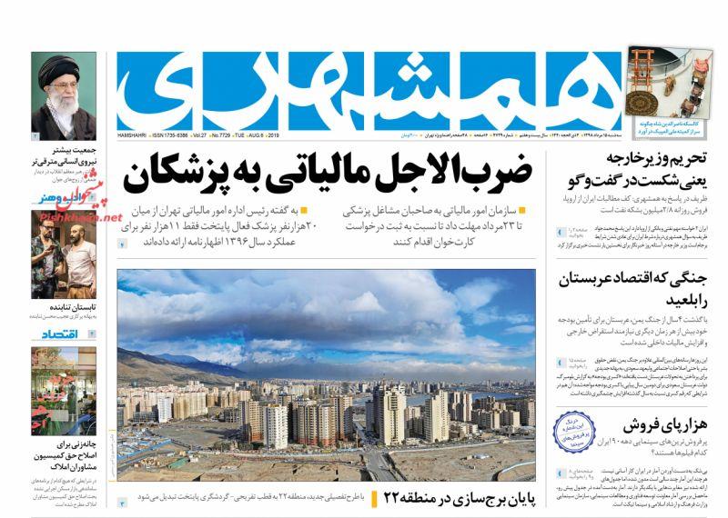 عناوین اخبار روزنامه همشهری در روز سهشنبه ۱۵ مرداد
