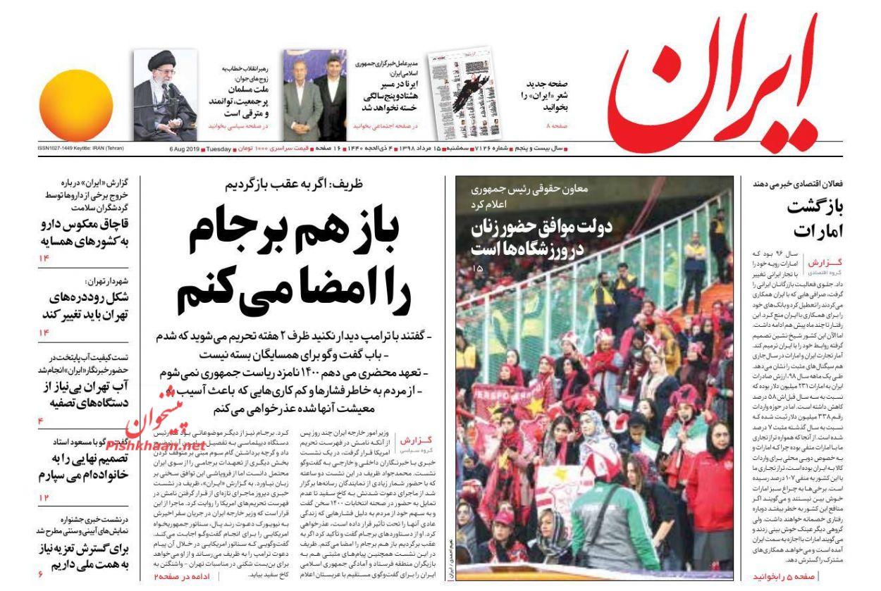 عناوین اخبار روزنامه ایران در روز سهشنبه ۱۵ مرداد :