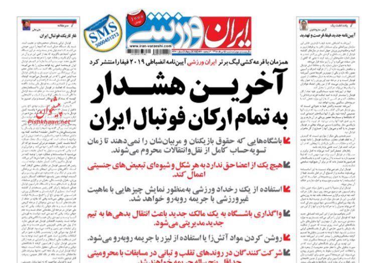 عناوین اخبار روزنامه ایران ورزشی در روز سهشنبه ۱۵ مرداد