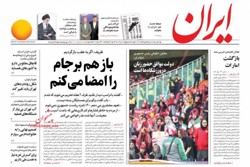 عناوین اخبار روزنامه ایران در روز سهشنبه ۱۵ مرداد