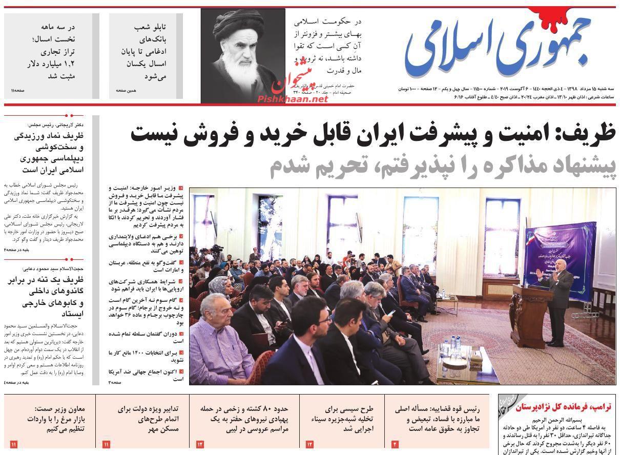 عناوین اخبار روزنامه جمهوری اسلامی در روز سهشنبه ۱۵ مرداد :