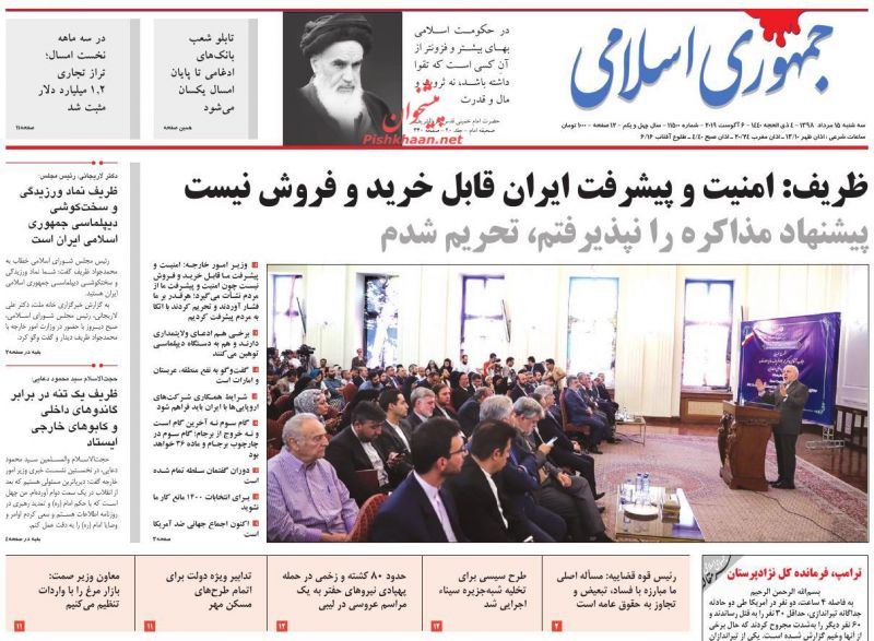 عناوین اخبار روزنامه جمهوری اسلامی در روز سهشنبه ۱۵ مرداد