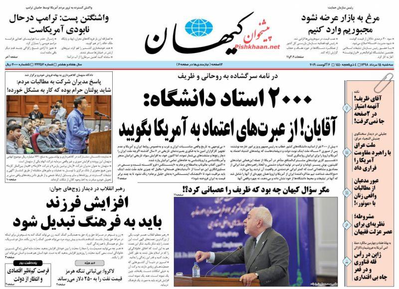 عناوین اخبار روزنامه کيهان در روز سهشنبه ۱۵ مرداد
