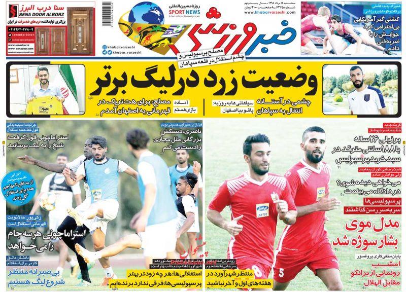 عناوین اخبار روزنامه خبر ورزشی در روز سهشنبه ۱۵ مرداد