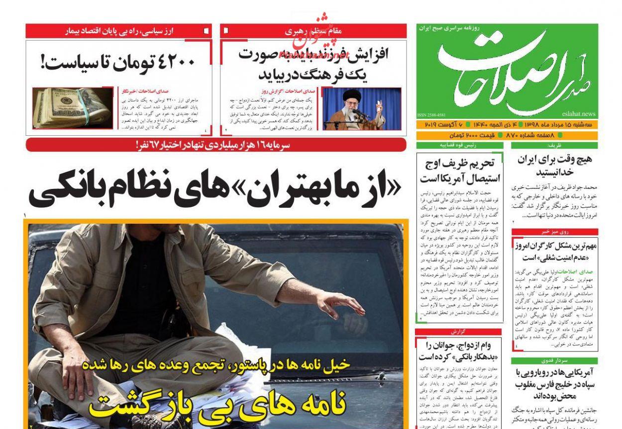 عناوین اخبار روزنامه صدای اصلاحات در روز سهشنبه ۱۵ مرداد :