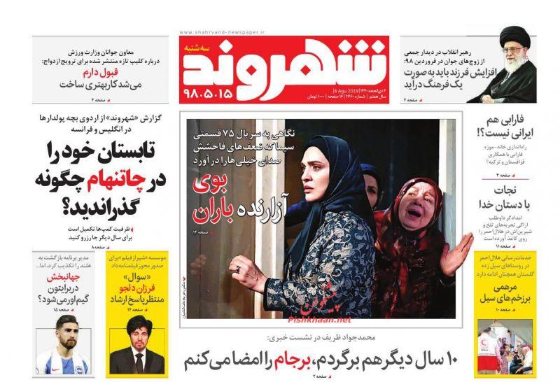 عناوین اخبار روزنامه شهروند در روز سهشنبه ۱۵ مرداد