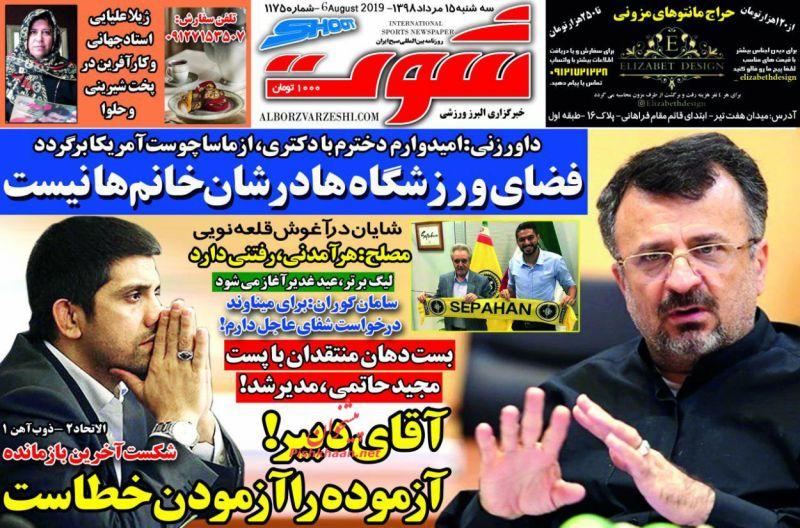 عناوین اخبار روزنامه شوت در روز سهشنبه ۱۵ مرداد
