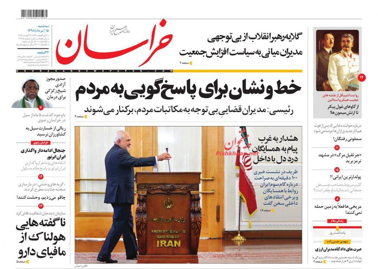 عناوین اخبار روزنامه خراسان در روز سهشنبه ۱۵ مرداد :
