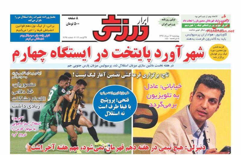 عناوین اخبار روزنامه ابرار ورزشى در روز چهارشنبه ۱۶ مرداد