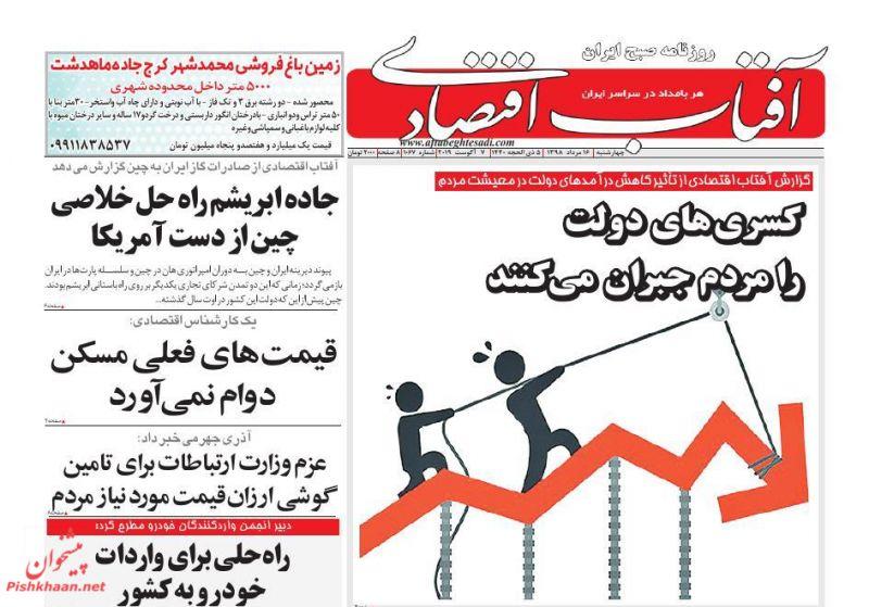 عناوین اخبار روزنامه آفتاب اقتصادی در روز چهارشنبه ۱۶ مرداد