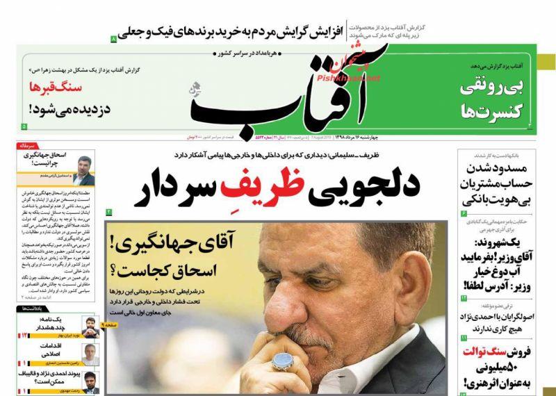 عناوین اخبار روزنامه آفتاب یزد در روز چهارشنبه ۱۶ مرداد