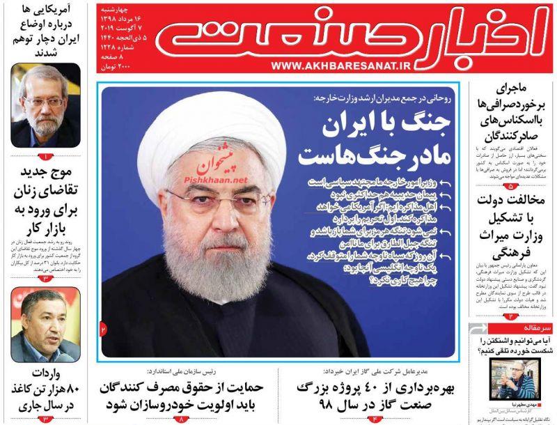 عناوین اخبار روزنامه اخبار صنعت در روز چهارشنبه ۱۶ مرداد :
