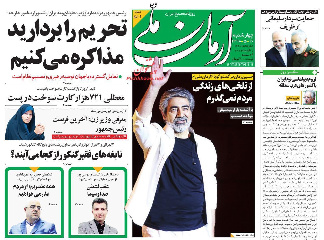 عناوین اخبار روزنامه آرمان ملی در روز چهارشنبه ۱۶ مرداد :