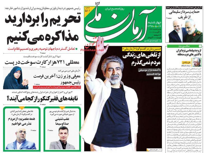 عناوین اخبار روزنامه آرمان ملی در روز چهارشنبه ۱۶ مرداد