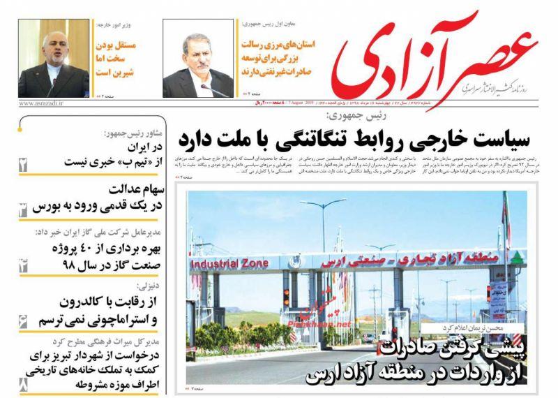 عناوین اخبار روزنامه عصرآزادی در روز چهارشنبه ۱۶ مرداد :