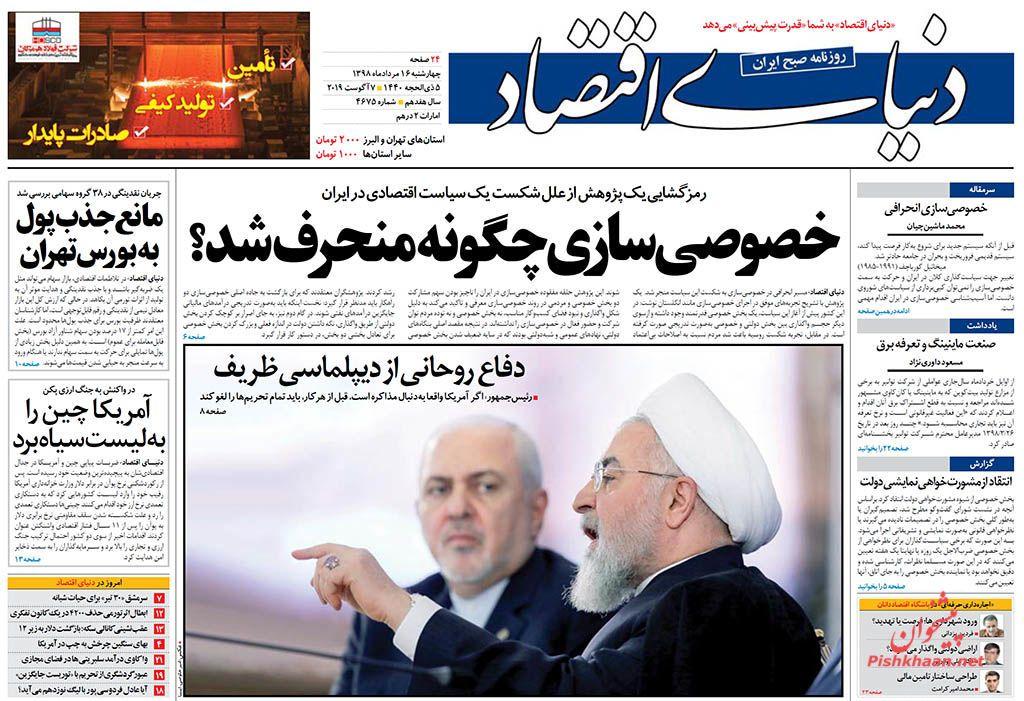 عناوین اخبار روزنامه دنیای اقتصاد در روز چهارشنبه ۱۶ مرداد :