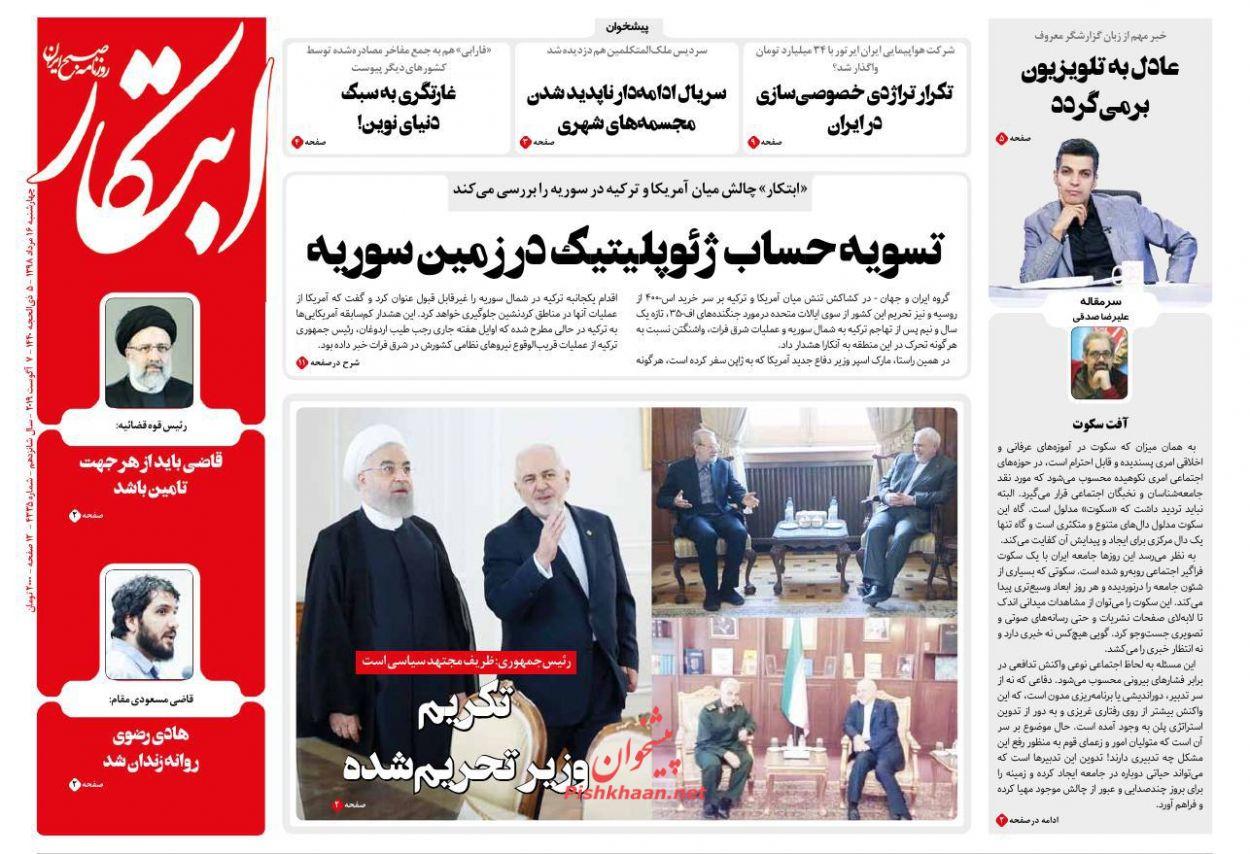 عناوین اخبار روزنامه ابتکار در روز چهارشنبه ۱۶ مرداد :
