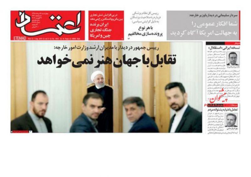 عناوین اخبار روزنامه اعتماد در روز چهارشنبه ۱۶ مرداد
