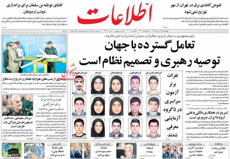 عناوین اخبار روزنامه اطلاعات در روز چهارشنبه ۱۶ مرداد :