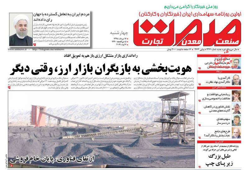 عناوین اخبار روزنامه صمت در روز چهارشنبه ۱۶ مرداد