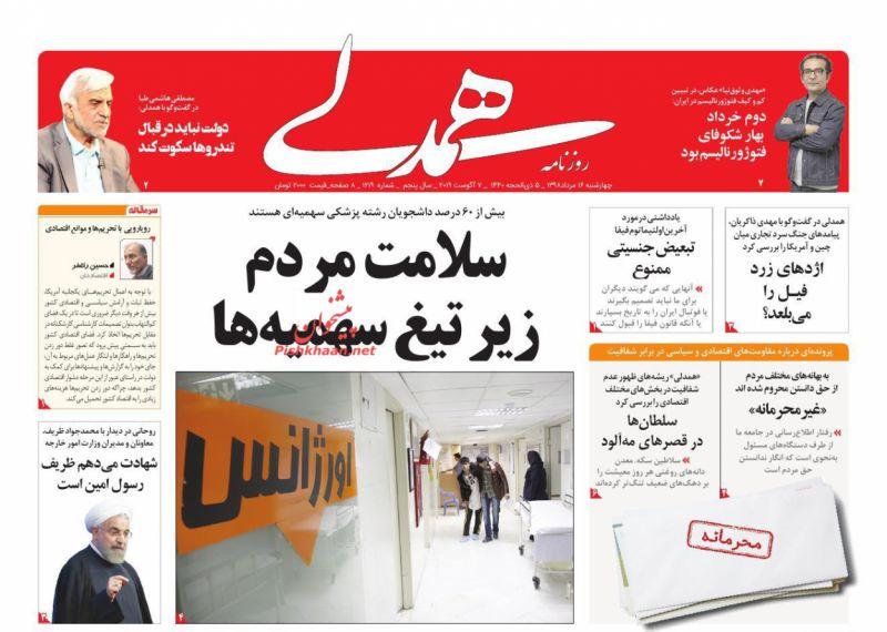 عناوین اخبار روزنامه همدلی در روز چهارشنبه ۱۶ مرداد :