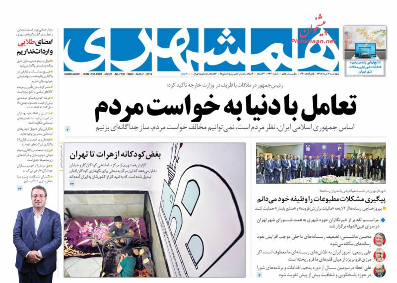 عناوین اخبار روزنامه همشهری در روز چهارشنبه ۱۶ مرداد :