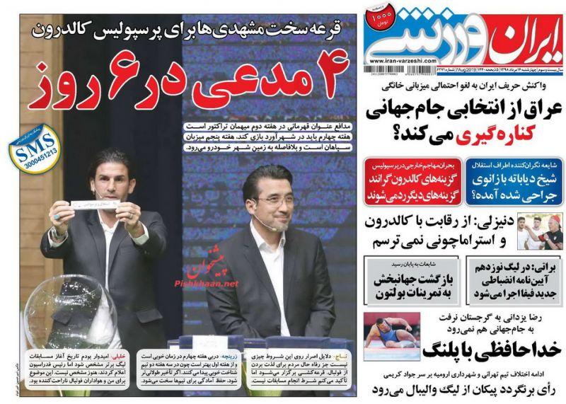 عناوین اخبار روزنامه ایران ورزشی در روز چهارشنبه ۱۶ مرداد