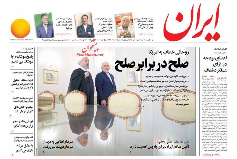 عناوین اخبار روزنامه ایران در روز چهارشنبه ۱۶ مرداد :