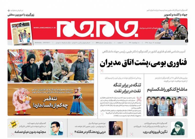عناوین اخبار روزنامه جام جم در روز چهارشنبه ۱۶ مرداد