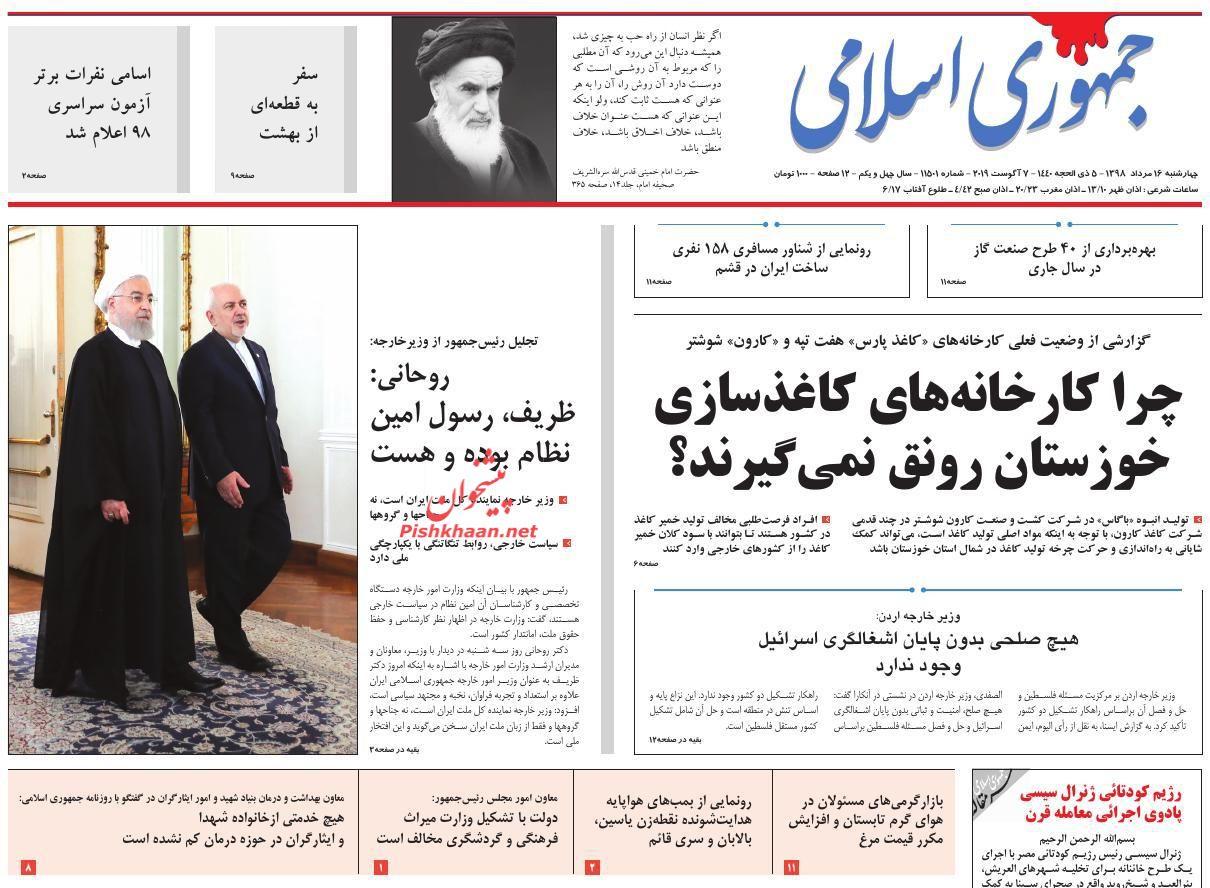 عناوین اخبار روزنامه جمهوری اسلامی در روز چهارشنبه ۱۶ مرداد :