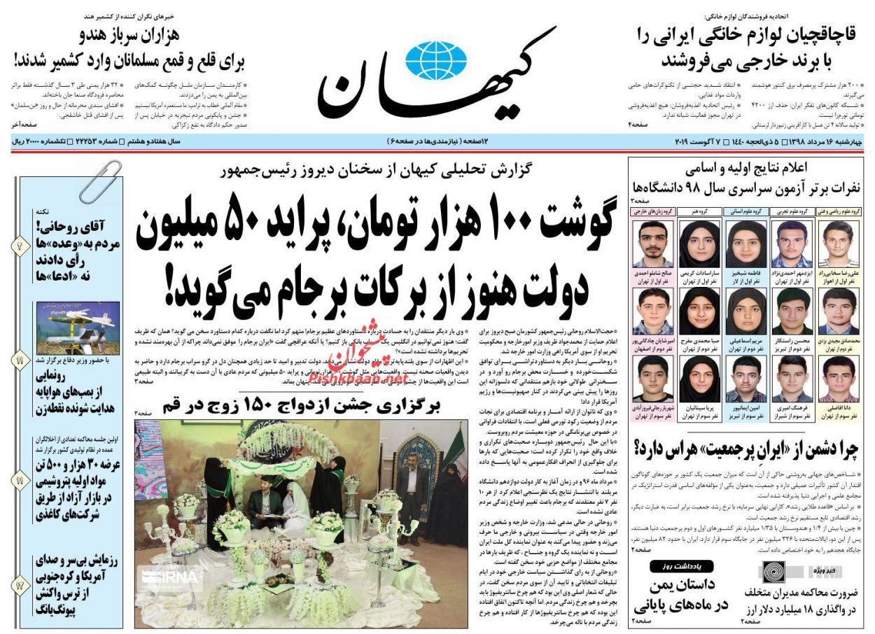 عناوین اخبار روزنامه کیهان در روز چهارشنبه ۱۶ مرداد :