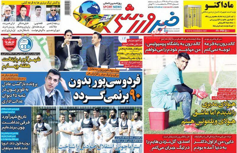 عناوین اخبار روزنامه خبر ورزشی در روز چهارشنبه ۱۶ مرداد :