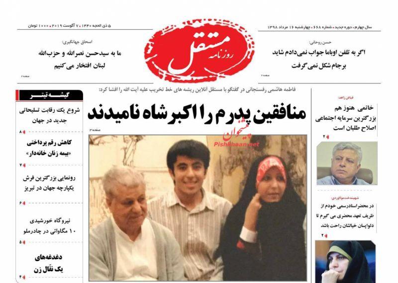 عناوین اخبار روزنامه مستقل در روز چهارشنبه ۱۶ مرداد :