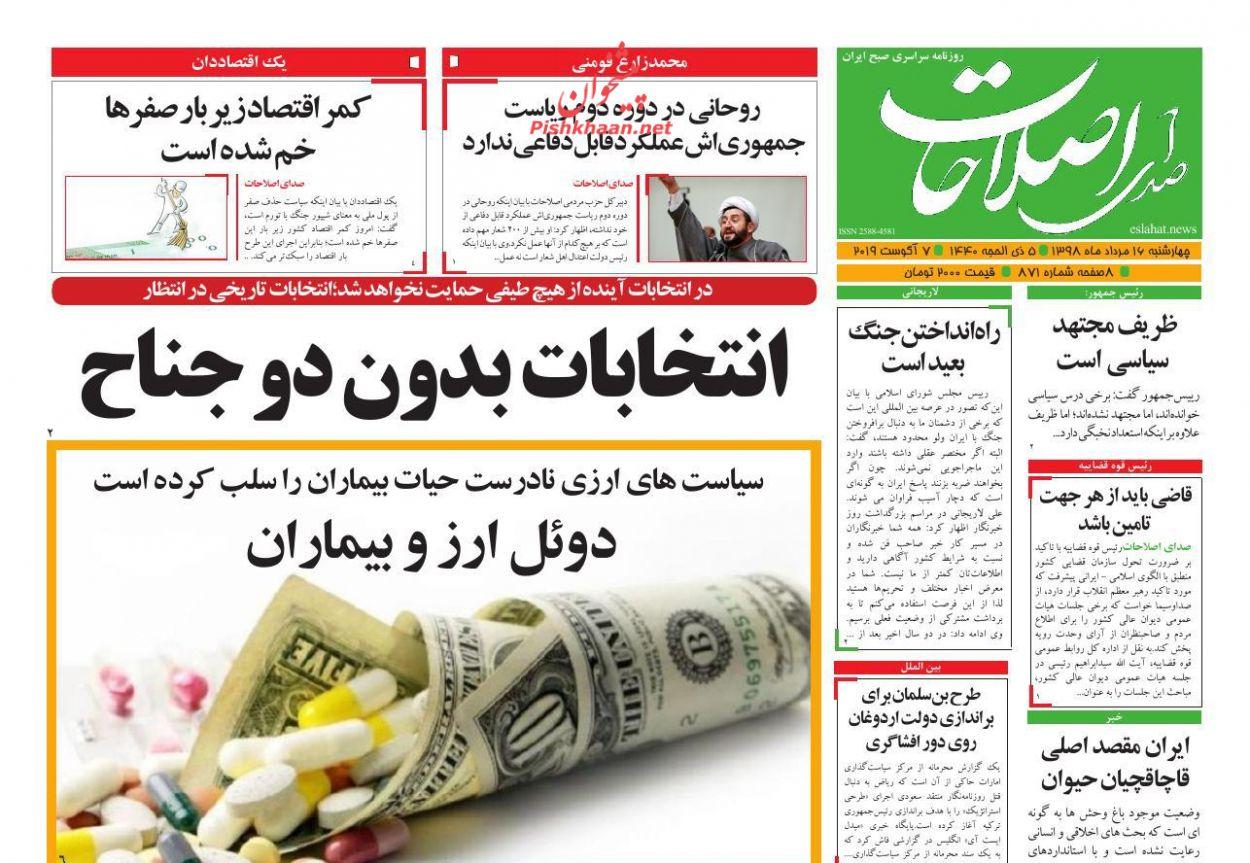 عناوین اخبار روزنامه صدای اصلاحات در روز چهارشنبه ۱۶ مرداد :