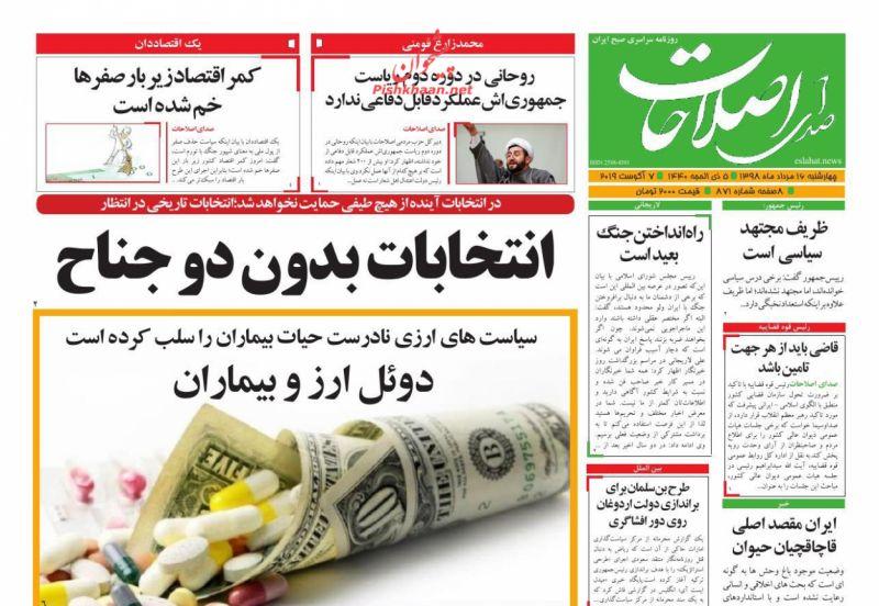 عناوین اخبار روزنامه صدای اصلاحات در روز چهارشنبه ۱۶ مرداد