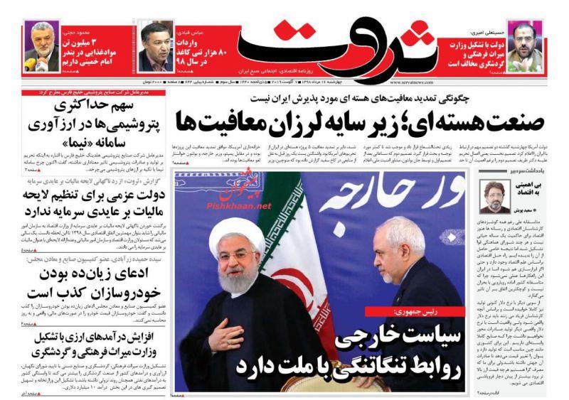 عناوین اخبار روزنامه ثروت در روز چهارشنبه ۱۶ مرداد :