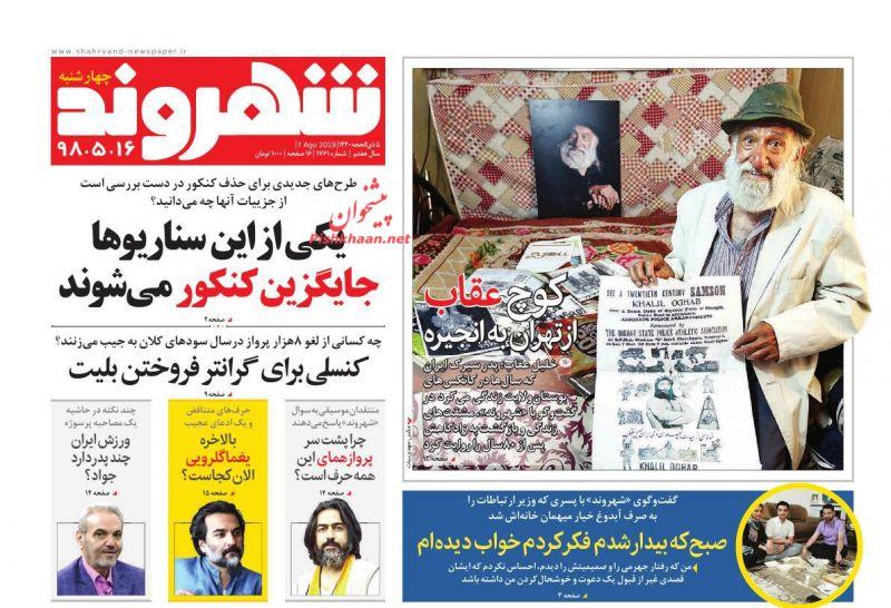عناوین اخبار روزنامه شهروند در روز چهارشنبه ۱۶ مرداد