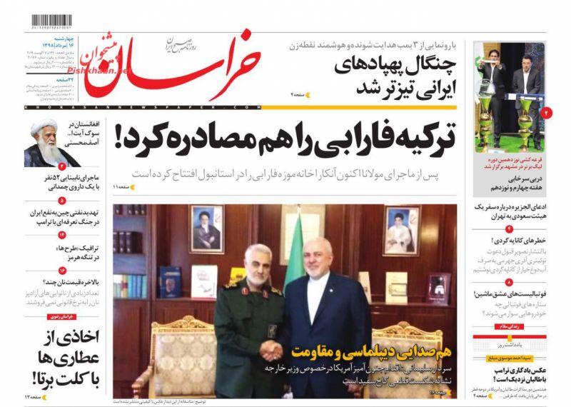عناوین اخبار روزنامه خراسان در روز چهارشنبه ۱۶ مرداد