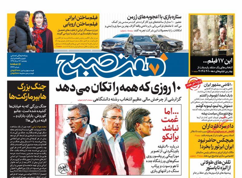 عناوین اخبار روزنامه هفت صبح در روز پنجشنبه ۱۷ مرداد