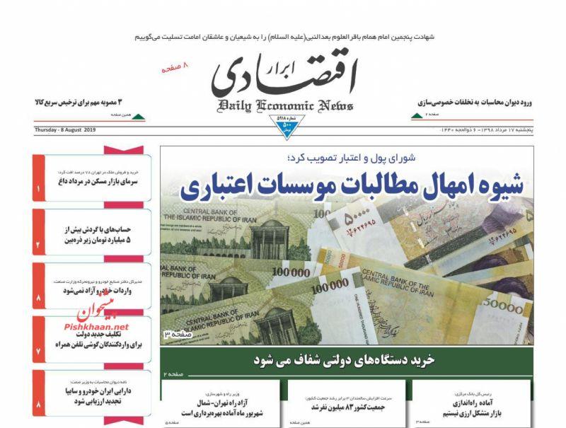 عناوین اخبار روزنامه ابرار اقتصادی در روز پنجشنبه ۱۷ مرداد :