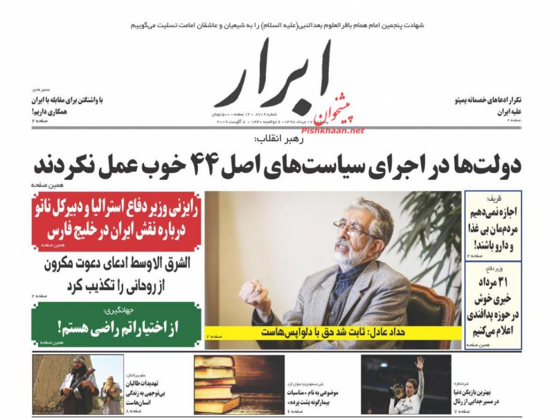 عناوین اخبار روزنامه ابرار در روز پنجشنبه ۱۷ مرداد :
