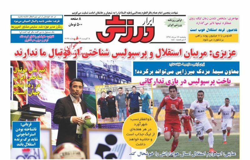 عناوین اخبار روزنامه ابرار ورزشى در روز پنجشنبه ۱۷ مرداد