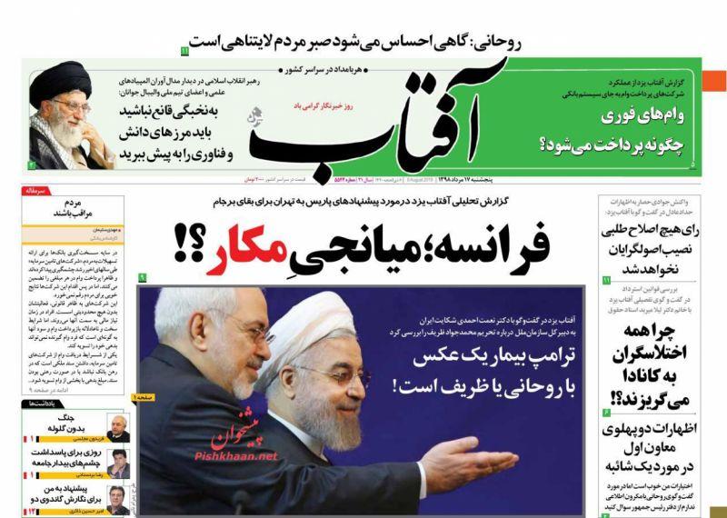 عناوین اخبار روزنامه آفتاب یزد در روز پنجشنبه ۱۷ مرداد