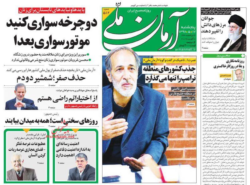 عناوین اخبار روزنامه آرمان ملی در روز پنجشنبه ۱۷ مرداد