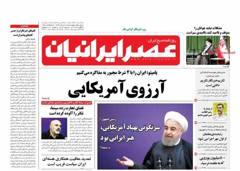 عناوین اخبار روزنامه عصر ایرانیان در روز پنجشنبه ۱۷ مرداد :